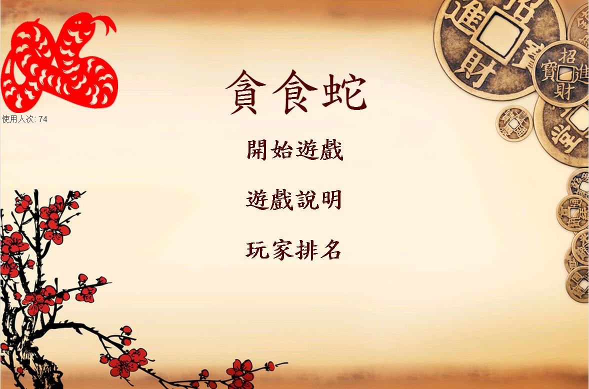 貪食蛇食成語遊戲首頁